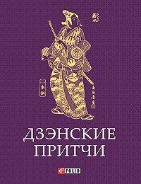 Сборник -Дзэнские притчи
