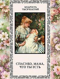 Татьяна Линдберг -Спасибо, мама, что ты есть