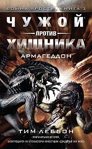 Тим Леббон -Чужой против Хищника: Армагеддон