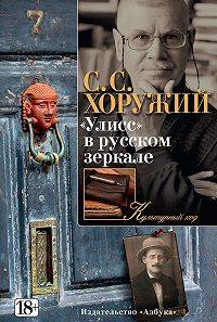 Сергей Хоружий -«Улисс» врусском зеркале