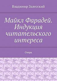 Владимир Залесский -Майкл Фарадей. Индукция читательского интереса. Очерк