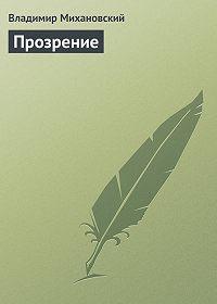 Владимир Михановский -Прозрение