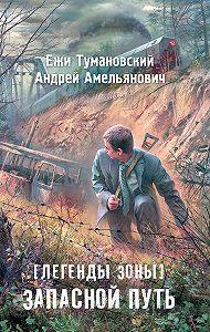 Андрей Амельянович -Запасной путь