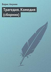 Борис Акунин - Трагедия. Комедия (сборник)