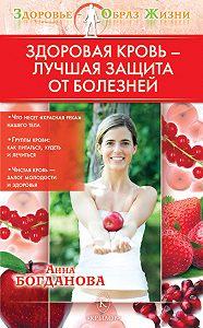 Анна Богданова -Здоровая кровь – лучшая защита от болезней