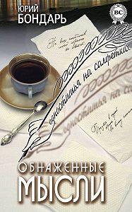 Юрий Бондарь - Обнаженные мысли (сборник)