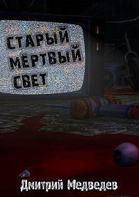 Дмитрий Медведев -Старый Мертвый Свет