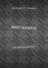 Дмитрий-СГ Синицын - Берег скелетов. Там, где начинаетсясон