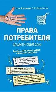 Людмила Ильинична Харитонова -Права потребителя. Защити себя сам