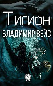 Владимир Вейс - Тигион