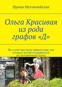 Ирина Мутовчийская - Ольга Красивая изрода графов«Д»