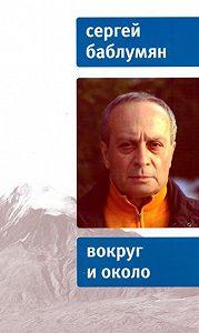 Сергей Арутюнович Баблумян -Вокруг и около