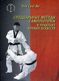 Чой Сунг Мо -Специальные методы самообороны в практике боевых искусств