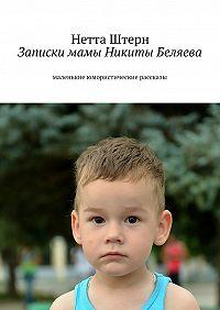 Нетта Штерн -Записки мамы Никиты Беляева. Маленькие юмористические рассказы