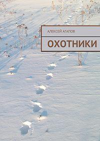 Алексей Агапов -Охотники