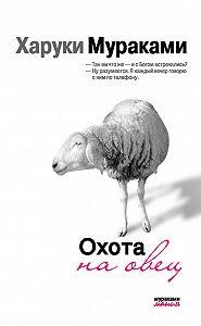 Харуки Мураками -Охота на овец