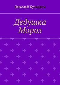 Николай Кузнецов -Дедушка Мороз