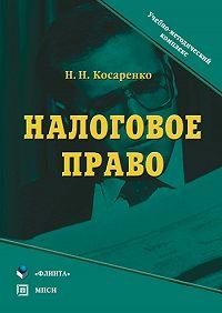 Н. Н. Косаренко -Налоговое право. Учебно-методический комплекс