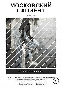 Олена Притула -Московский пациент