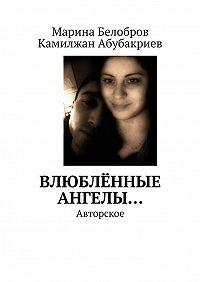 Марина Белобров -Влюблённые Ангелы… Авторское