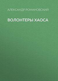 Александр Романовский -Волонтеры Хаоса