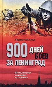 Хартвиг Польман -900 дней боев за Ленинград. Воспоминания немецкого полковника