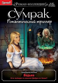 Орландина Колман -Ведьма