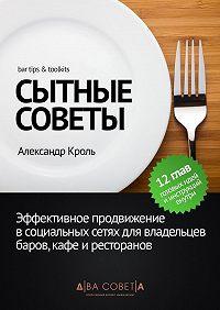 Александр Кроль -Сытные советы
