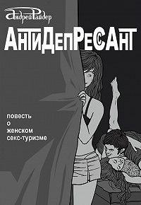 Андрей Райдер -Антидепрессант