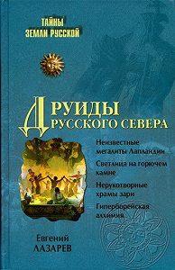 Евгений Сергеевич Лазарев -Друиды Русского Севера