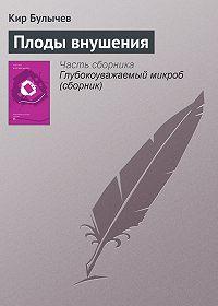Кир Булычев - Плоды внушения