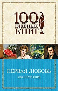 Иван Тургенев -Первая любовь