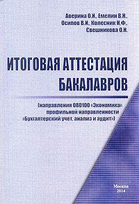 В. Осипов -Итоговая аттестация бакалавров