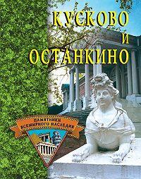 Елена Грицак -Кусково и Останкино