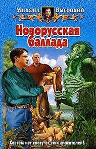 Михаил Высоцкий -Новорусская баллада