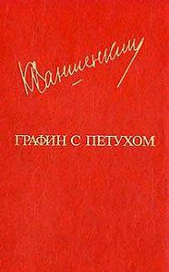Константин Ваншенкин -Графин с петухом