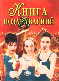 Наталья Витальевна Цветкова - Книга поздравлений