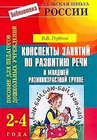 В. В. Гербова -Конспекты занятий по развитию речи в младшей разновозрастной группе: 2-4 года