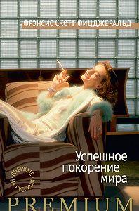 Френсис Фицджеральд -Успешное покорение мира (сборник)