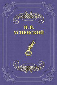 Николай Успенский -Из дневника неизвестного