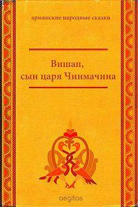 Народное творчество -Вишап, сын царя Чинмачина