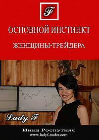 Инна Роспутняя -Основной инстинкт женщины-трейдера
