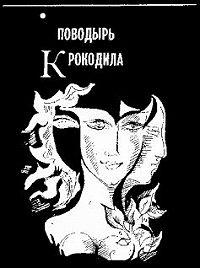 Михаил Анчаров -Поводырь крокодила