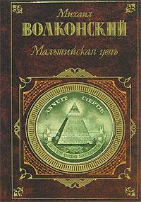 Михаил Волконский - Кольцо императрицы