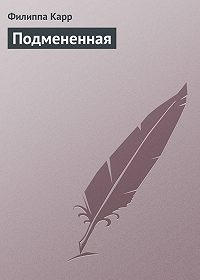 Филиппа Карр -Подмененная