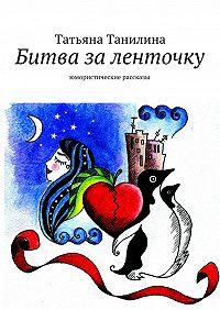 Татьяна Танилина -Битва заленточку