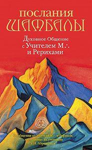 Н. Ковалева -Послания Шамбалы. Духовное Общение с Учителем М.иРерихами