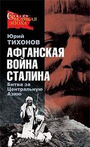 Юрий Тихонов -Афганская война Сталина. Битва за Центральную Азию