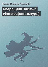 Говард Лавкрафт -Модель для Пикмэна (Фотография с натуры)