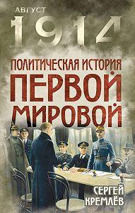 Сергей  Кремлев -Политическая история Первой мировой